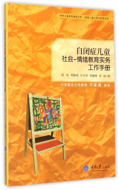 自闭症儿童社会-情绪教育实务工作手册