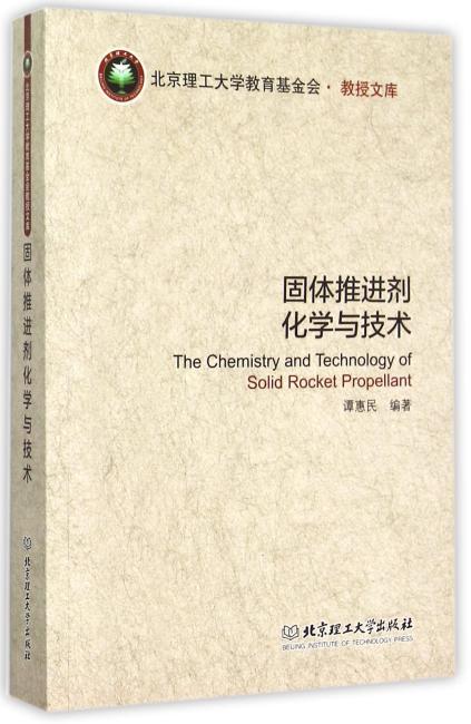 固体推进剂化学与技术