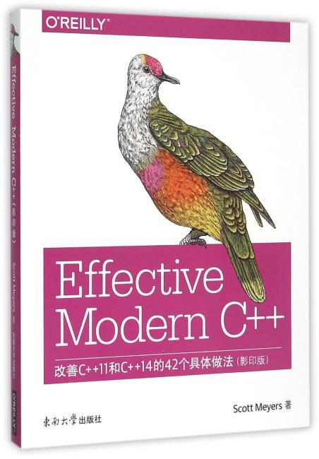 Effective Modern C++:改善C++11和C++14的42个具体做法(影印版)