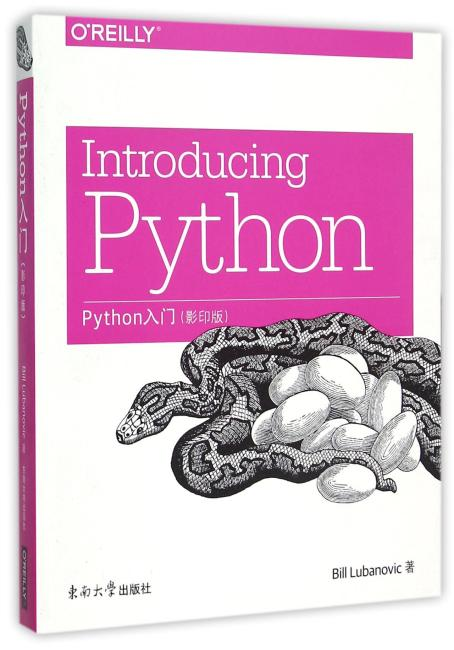 Python入门(影印版)