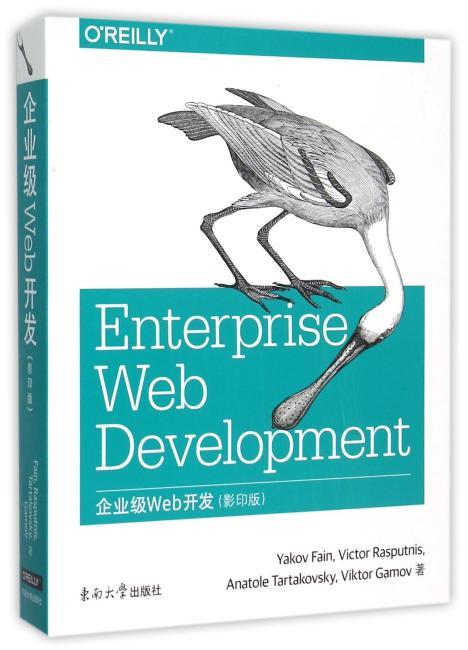 企业级Web开发(影印版)