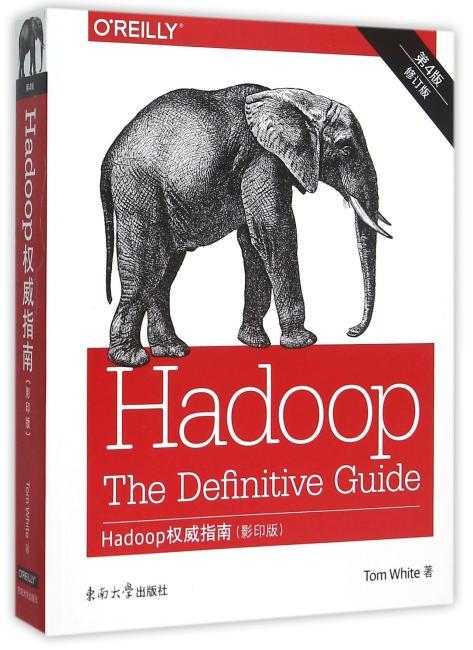 Hadoop权威指南 第4版(影印版)