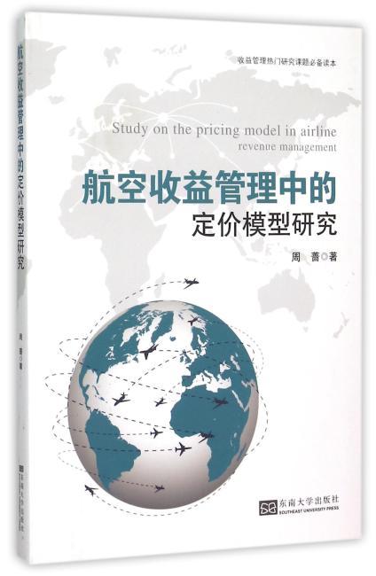航空收益管理中的定价模型研究