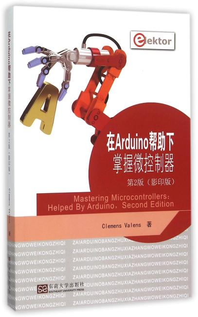 在Arduino帮助下掌握微控制器 第2版(影印版)