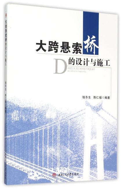 大跨悬索桥的设计与施工(修订版)