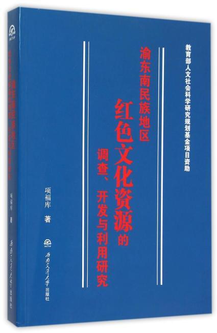 渝东南民族地区红色文化资源的调查、开发与利用研究