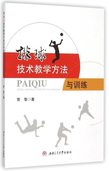 排球技术教学方法与训练