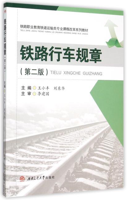 铁路行车规章(第二版)
