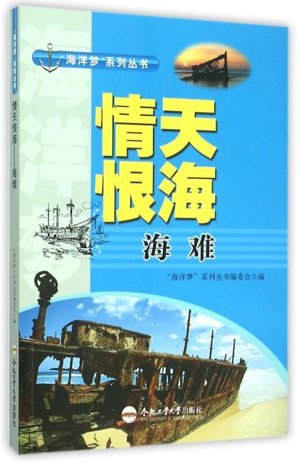 """(青少年""""海洋梦""""系列丛书)情天恨海——海难"""