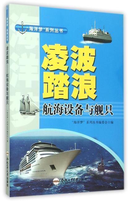 """(青少年""""海洋梦""""系列丛书)凌波踏浪——航海设备与舰只"""
