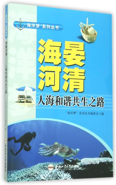 """(青少年""""海洋梦""""系列丛书)海晏河清——人海和谐共生之路"""