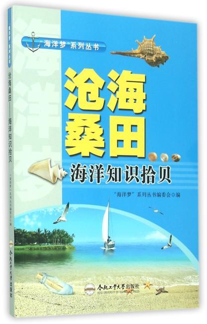 """(青少年""""海洋梦""""系列丛书)沧海桑田——海洋知识拾贝"""