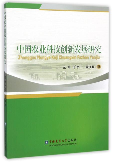 中国农业科技创新发展研究