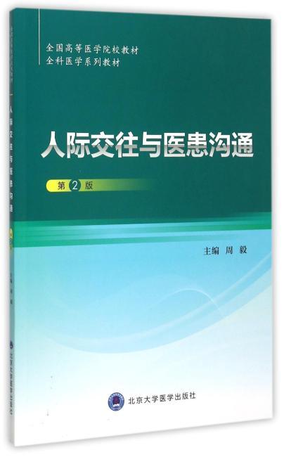 人际交往与医患沟通(第2版)(全科医学系列教材)