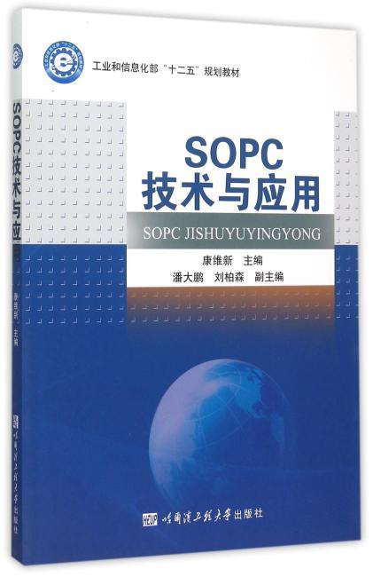 SOPC技术与应用