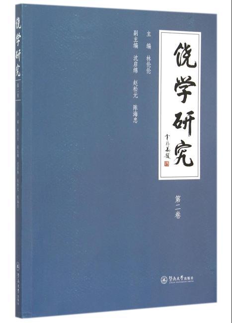 饶学研究(第二卷)
