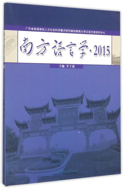 南方语言学(2015)
