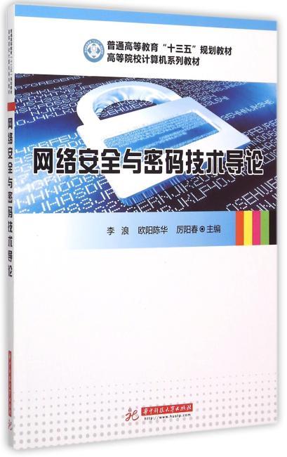 网络安全与密码技术导论