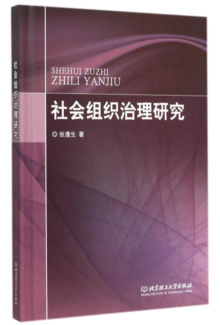 社会组织治理研究