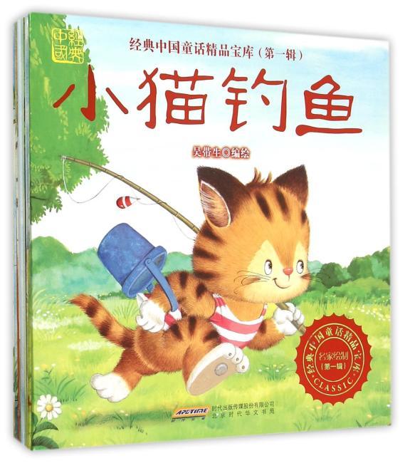 《经典中国童话精品宝库(第一辑)》(全12册)