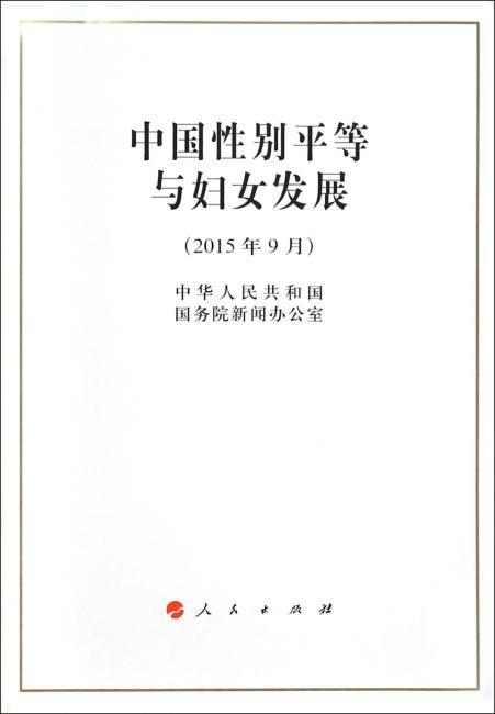 中国性别平等与妇女发展(16开)