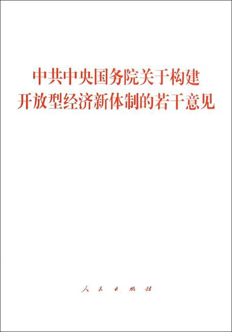 中共中央国务院关于构建开放型经济新体制的若干意见