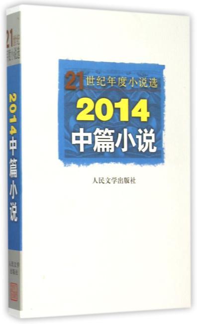 2014中篇小说