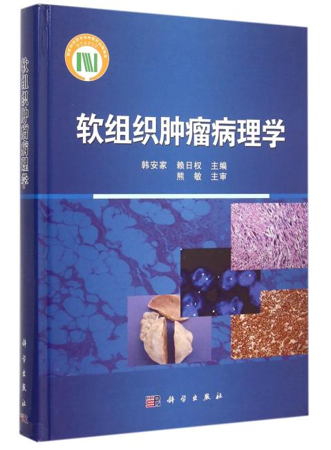 软组织肿瘤病理学