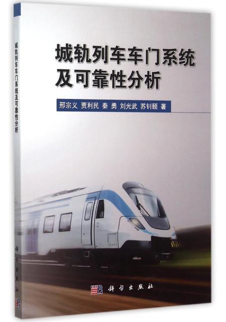 城轨列车车门系统及可靠性分析