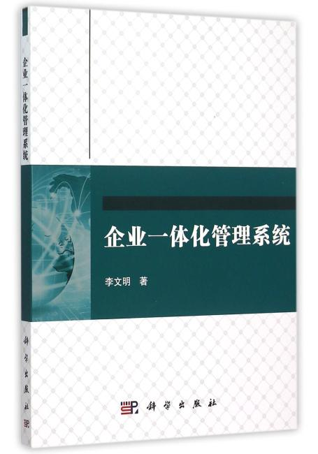 企业一体化管理系统