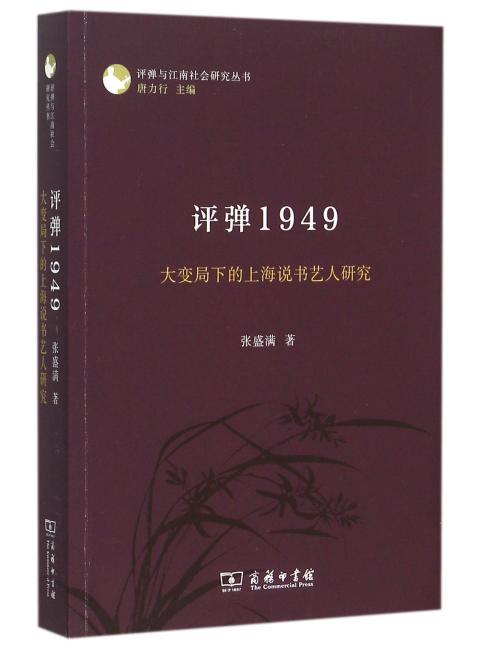 评弹1949:大变局下的上海说书艺人研究