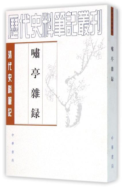 啸亭杂录(清代史料笔记丛刊)