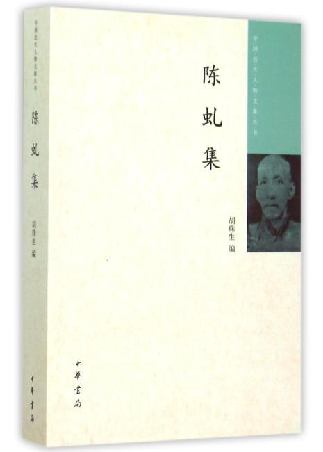 陈虬集(中国近代人物文集丛书)