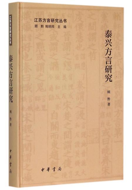 泰兴方言研究(江苏方言研究丛书)