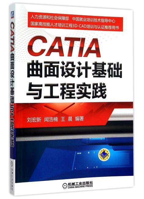 CATIA曲面设计基础与工程实践