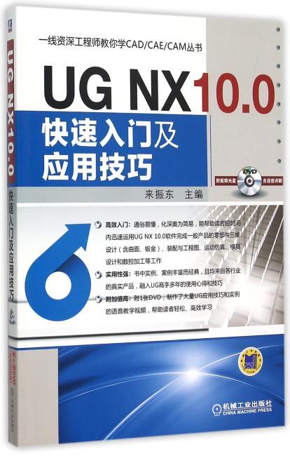 UG NX 10.0快速入门及应用技巧