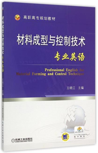 材料成型与控制技术专业英语