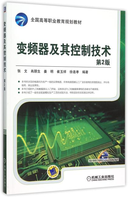 变频器及其控制技术 第2版