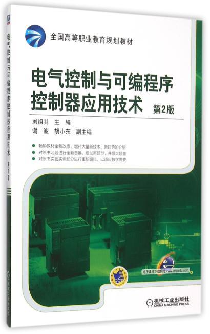 电气控制与可编程序控制器应用技术 第2版