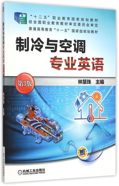 制冷与空调专业英语 第3版