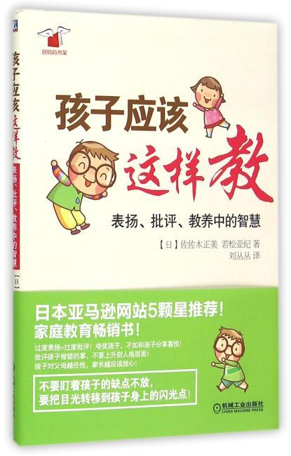 孩子应该这样教:表扬、批评、教养中的智慧