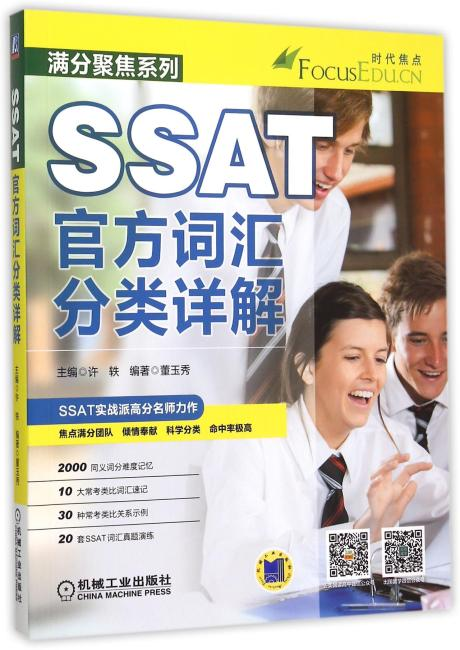 SSAT官方词汇分类详解 SSAT词汇 SSAT分类词汇,助您攻克SSAT单词难关