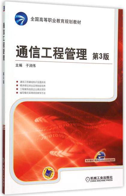 通信工程管理 第3版