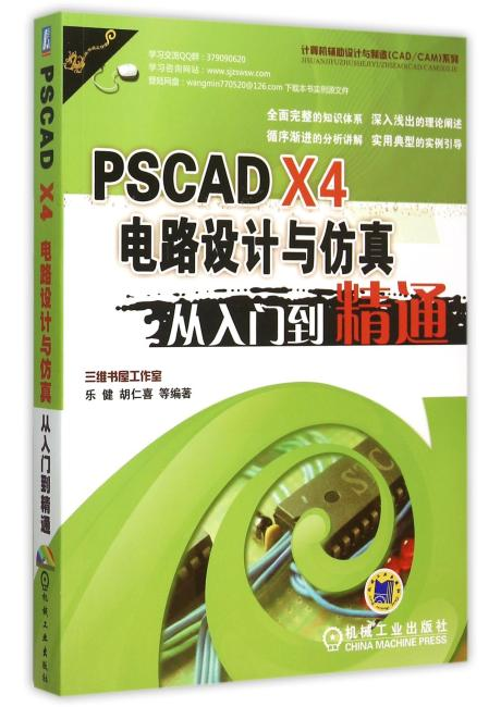 PSCAD X4电路设计与仿真从入门到精通