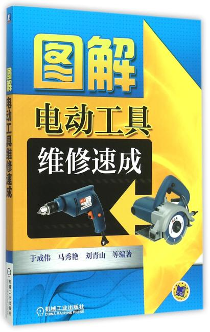 图解电动工具维修速成