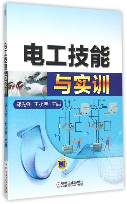 电工技能与实训 第2版