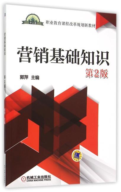 营销基础知识 第2版