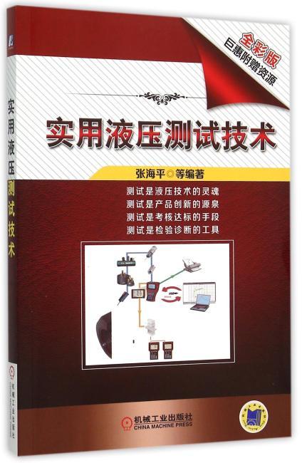 实用液压测试技术