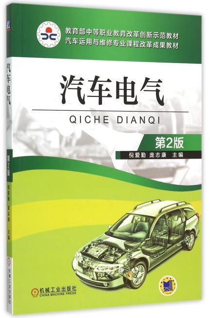 汽车电气 第2版