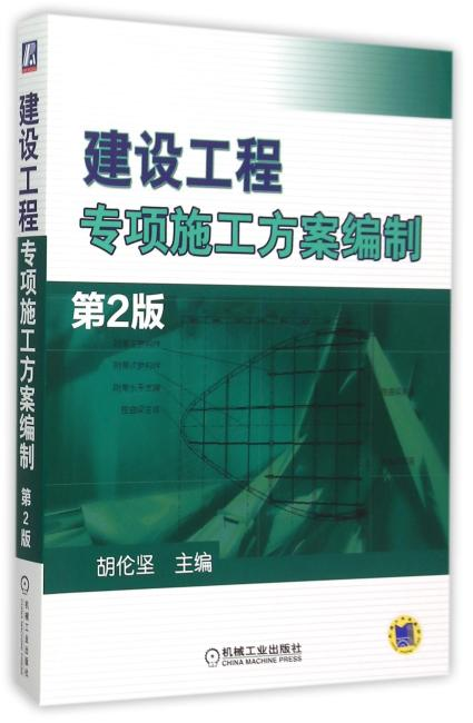 建设工程专项施工方案编制 第2版